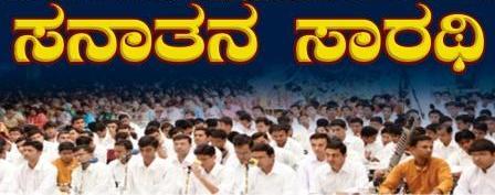 Sanatana Sarathi Subscription