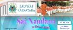 Sai Nandana Balvikas e-Newsletter launched on holy Guru Poornima!