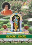 Sanatana Sarathi – March 2017 issue
