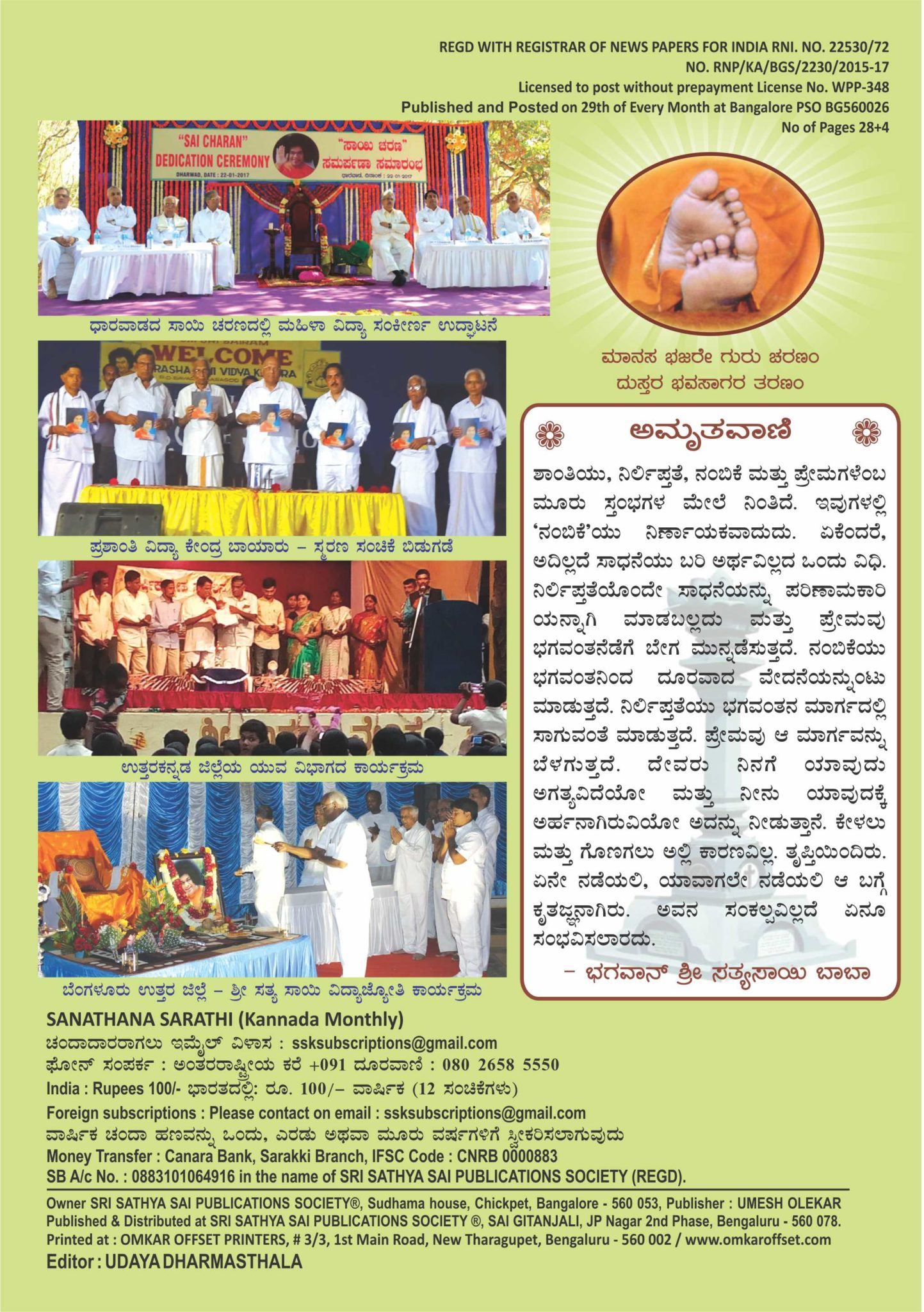 Sanatana_Sarthi_Mar_2017_Cover 4