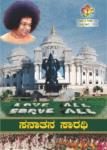 Sanatana Sarathi – July 2017 issue