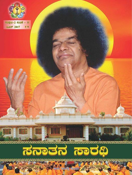 Sanatana Sarathi – June 2017 issue