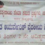 Ayurvedic Medical Camp at Perdoor, Udupi District on 13th August