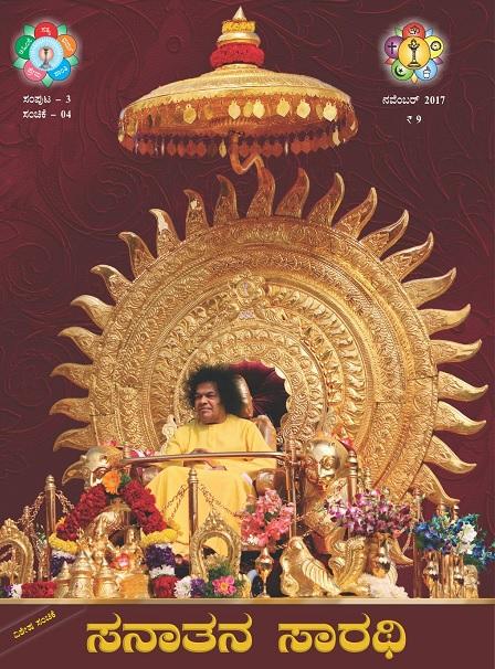 Sanatana Sarathi – November 2017 issue